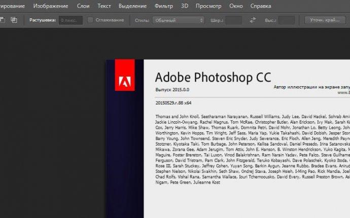 Adobe Photoshop CC 2014-2015 скачать бесплатно на русском