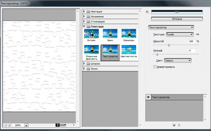 Добавление скрытых текстур и фильтров в Photoshop CS6