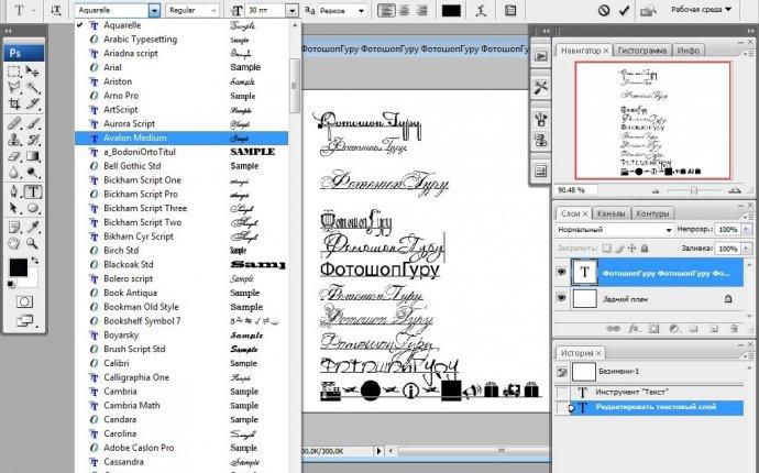 Фотошоп как сделать русский шрифт — Лакомый кусочек