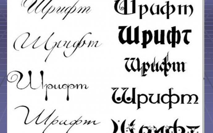 Как сделать простой шрифт — M-equip.ru