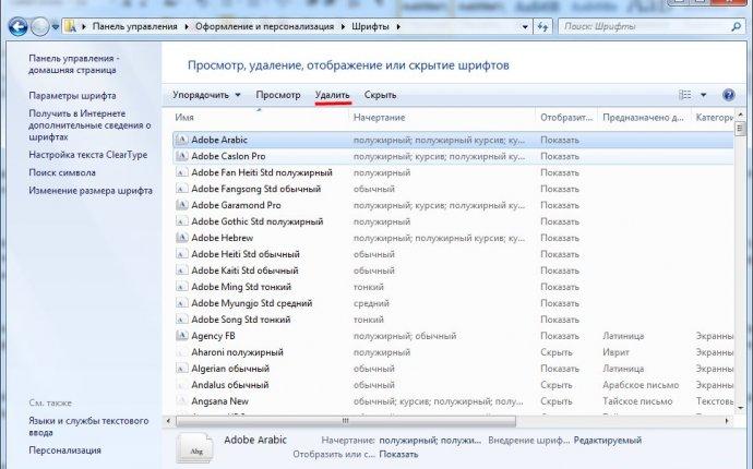 Как установить шрифты для Фотошопа? Как установить шрифты в Windows 7?