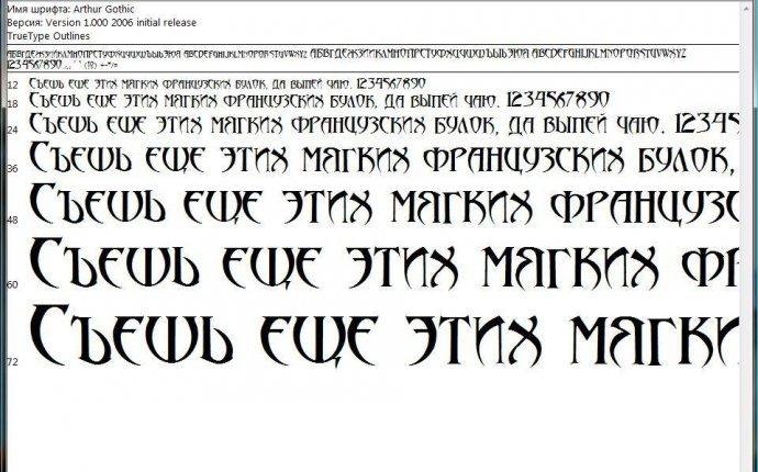 Магический шрифт для фотошопа русский всё на нашем сайте cherno