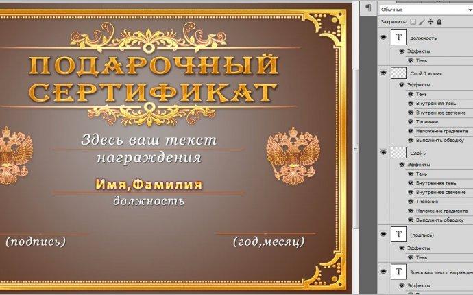 Шаблон для фотошопа Подарочный сертификат - 3