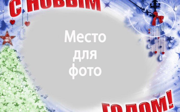 Все фото по тегу Шаблоны Для Фотошопа Новогодние / perego-shop
